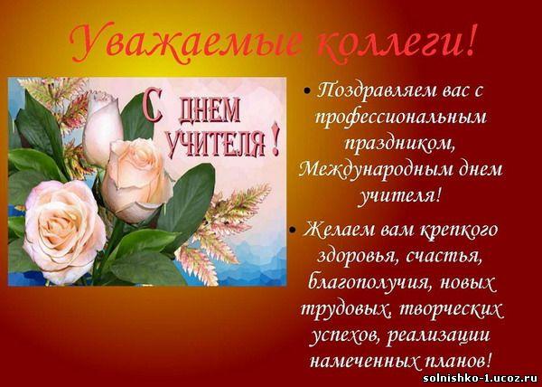 С днем учителя поздравления в открытках